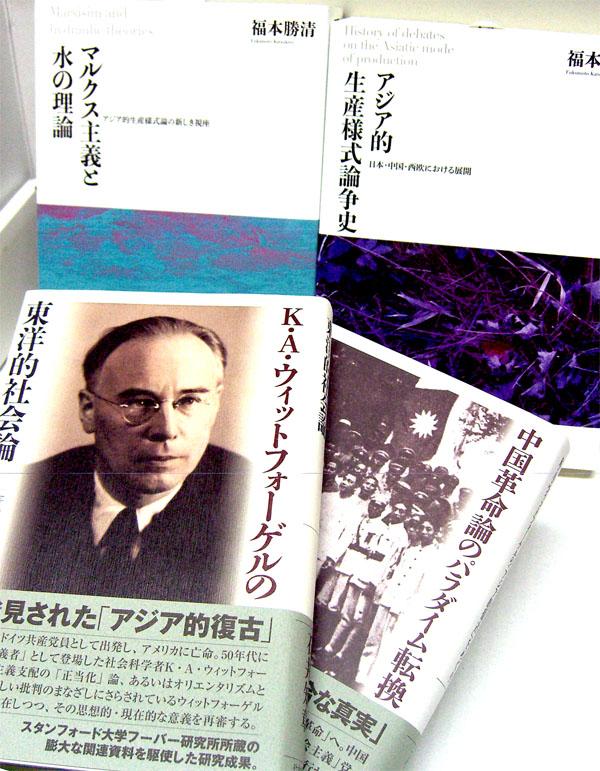 アジア的生産様式の議論を深める一連の既刊書をご案内。