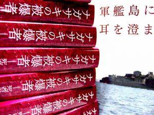 『軍艦島に耳を澄ませば』『ナガサキの被爆者』