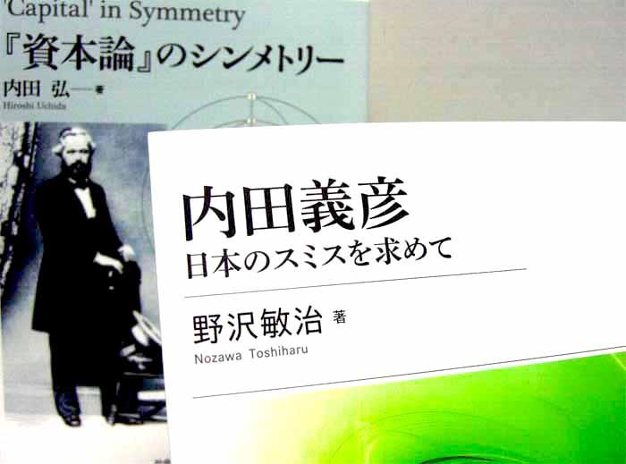 内田義彦・シンメトリー