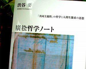 『廣松哲学ノート 「共同主観性」の哲学と人間生態系の思想』