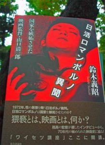 『日活ロマンポルノ異聞 国家を嫉妬させた映画監督・山口清一郎』
