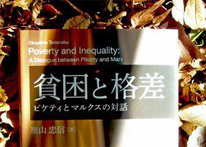 『貧困と格差 ピケティとマルクスの対話』