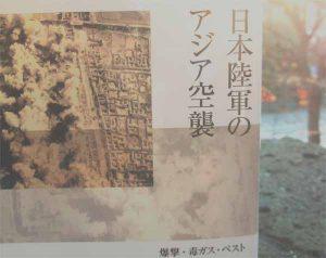 『日本陸軍のアジア空襲 爆撃・毒ガス・ペスト』
