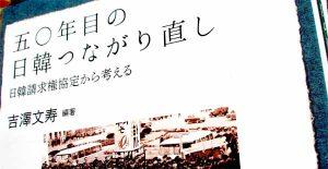 『五〇年目の日韓つながり直し 日韓請求権協定から考える 』