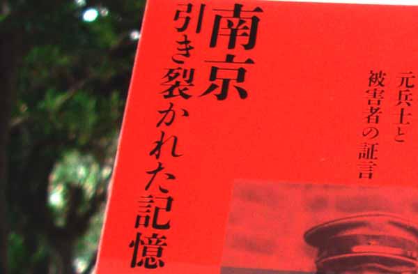 『南京 引き裂かれた記憶 元兵士と被害者の証言』