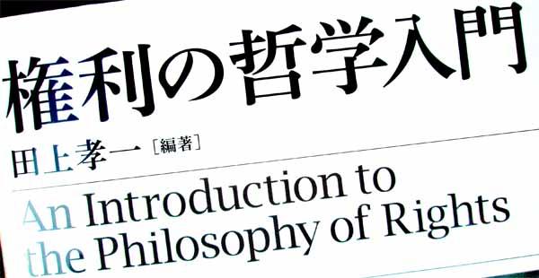 『権利の哲学入門』