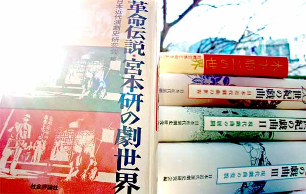 『革命伝説・宮本研の劇世界』