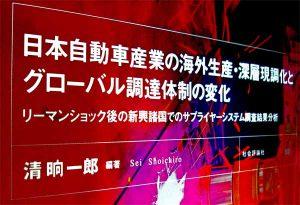 『日本自動車産業の海外生産・深層現調化とグローバル調達体制の変化』