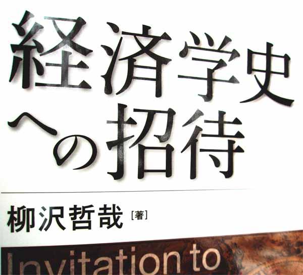 『経済学史への招待』