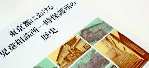『東京都における児童相談所一時保護所の歴史』
