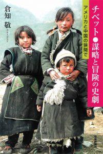 『チベット●謀略と冒険の史劇 アメリカと中国の狭間で』