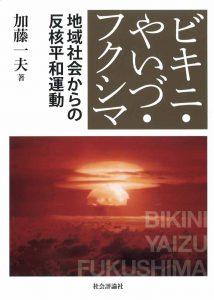 『ビキニ・やいづ・フクシマ ─地域社会からの反核平和運動』