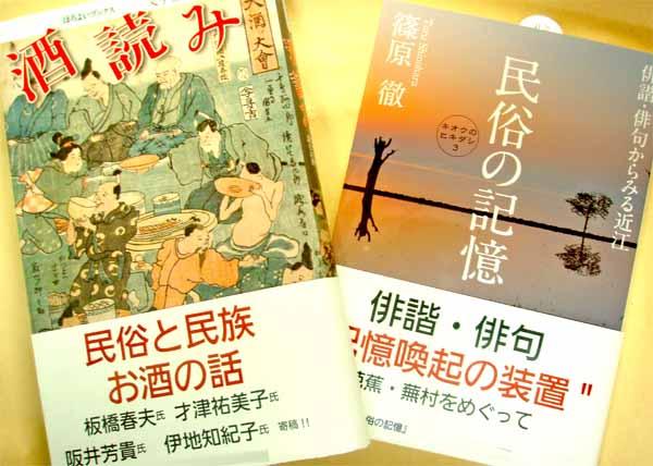 キオク堂!ひきだし書店【日本民俗学会第69回年会書籍販売コーナー出店】