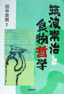 田中英男/編著『筑波常治と食物哲学』(序文・目次明細)