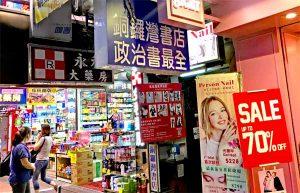 【寄稿】香港・銅鑼湾書店(跡?)に行ってきました。