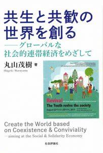 丸山茂樹/著『共生と共歓の世界を創る─グローバルな社会的連帯経済をめざして』
