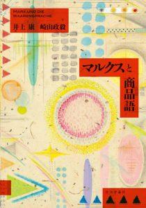 井上康、崎山政毅/著『マルクスと商品語』