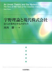 河西勝/著『宇野理論と現代株式会社─法人企業四百年ものがたり─』
