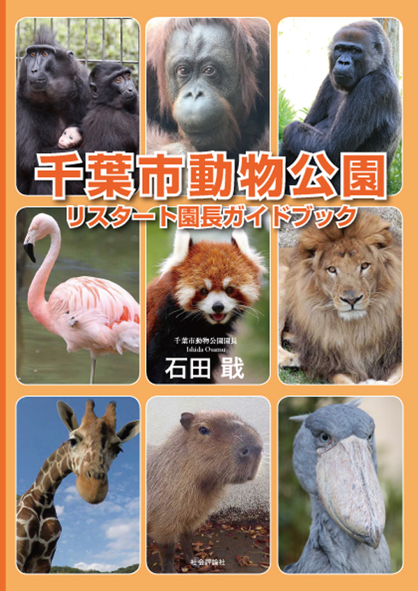 石田戢(石田おさむ)/著『千葉市動物公園 リスタート園長ガイドブック』