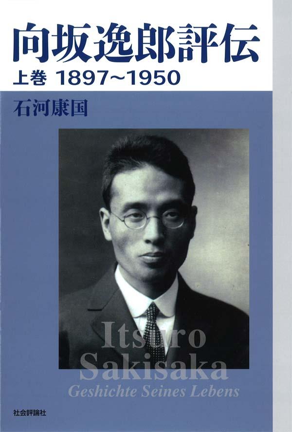 石河康国/著『向坂逸郎評伝 上巻 1897~1950』目次詳細