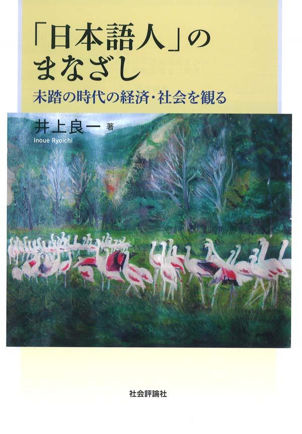 井上良一著『「日本語人」のまなざし 未踏の時代の経済・社会を観る』