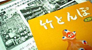 レポート:東京民藝協会3月例会