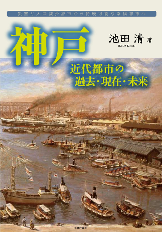 カバー画◆Y.コジマ『こうべ港眺望』(1938年)神戸市立博物館蔵