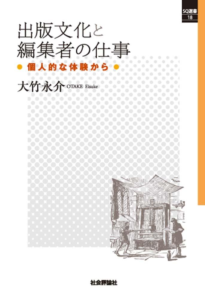 大竹永介/著 出版文化と編集者の仕事