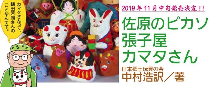 中村浩訳/著『佐原のピカソ・張子屋カマタさん』
