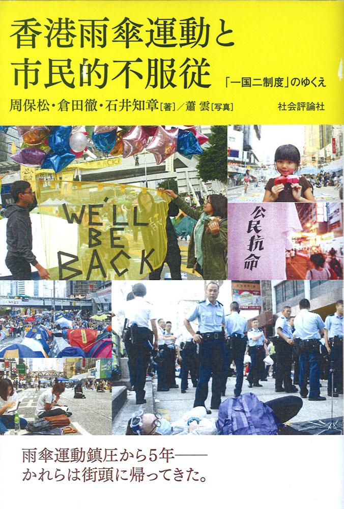 周保松・倉田徹・石井知章[著] /蕭雲[写真] 香港雨傘運動と市民的不服従