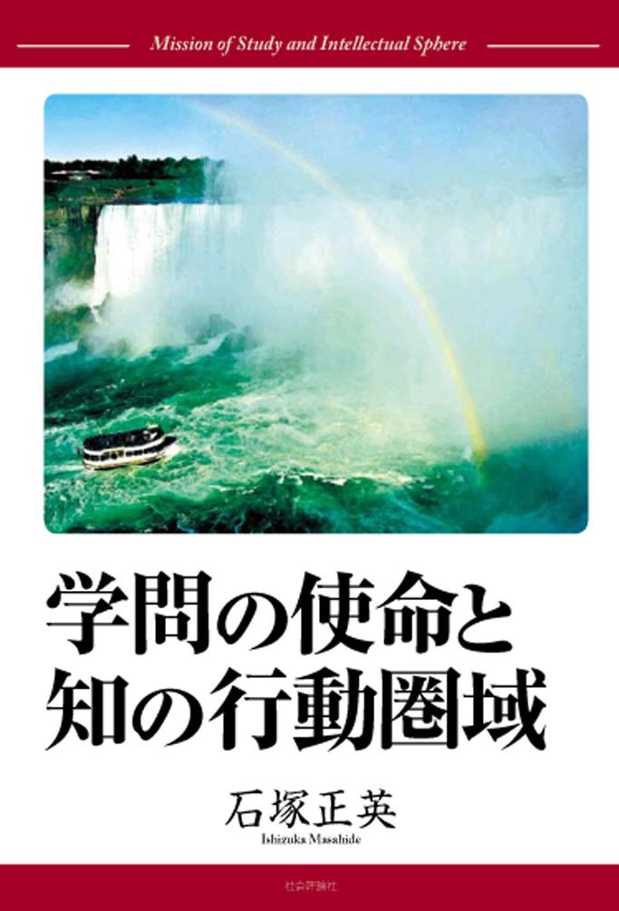 石塚正英/著 学問の使命と知の行動圏域