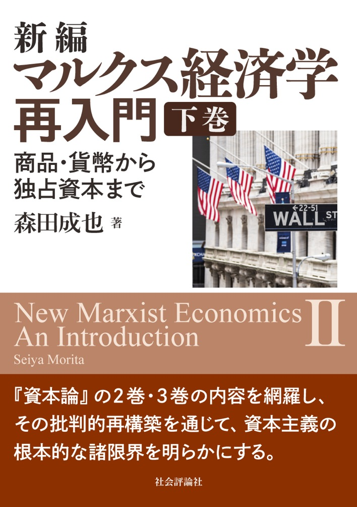 森田成也/著 新編マルクス経済学再入門 下巻