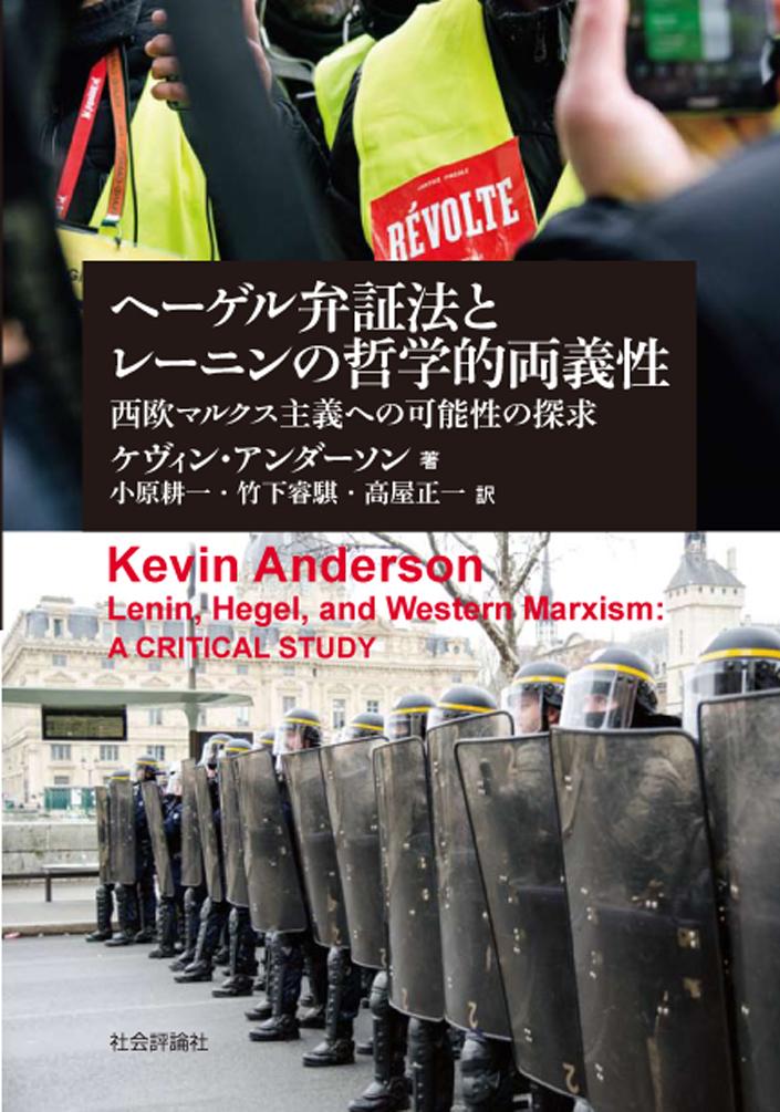 ケヴィン・アンダーソン/著 ヘーゲル弁証法とレーニンの哲学的両義性