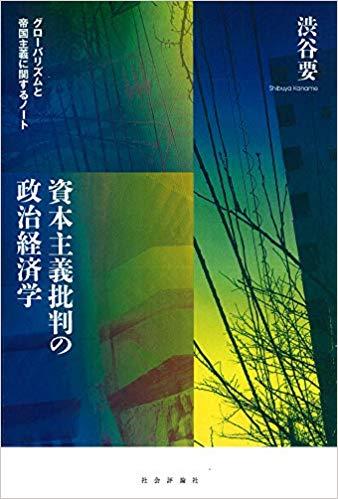渋谷要/著 資本主義批判の政治経済学