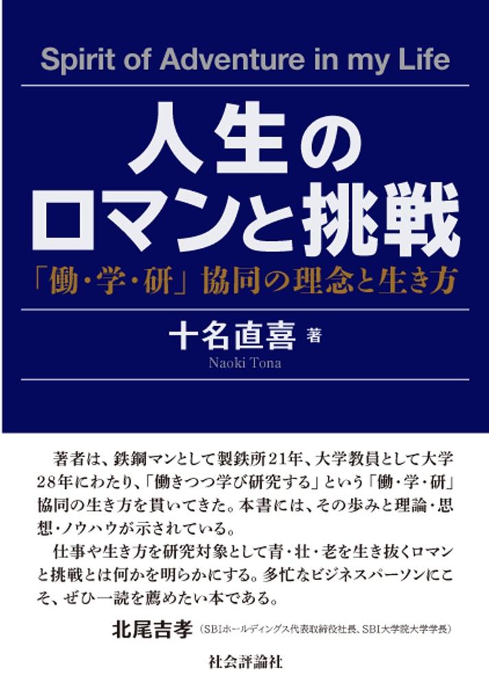 十名直喜/著 人生のロマンと挑戦
