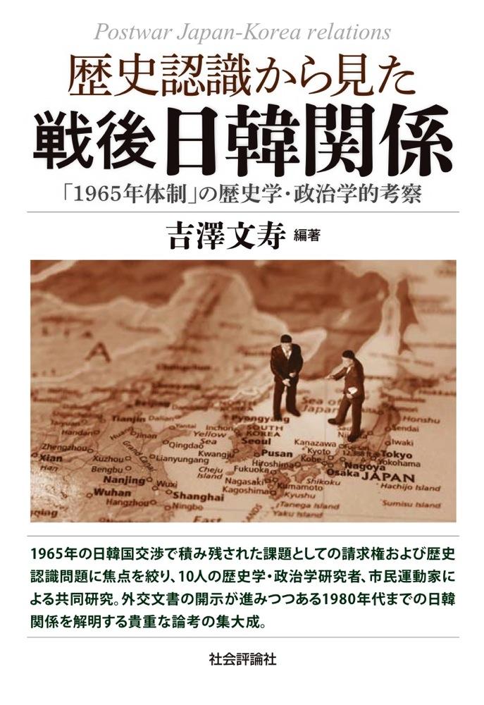 歴史認識から見た戦後日韓関係